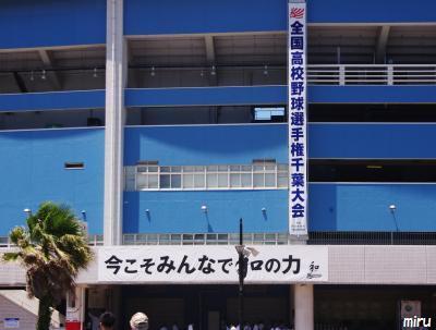 東金商VS松戸国際