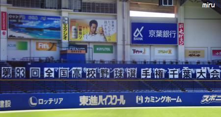 東金商VS松戸国際3