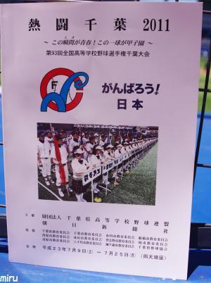 東金商VS松戸国際4