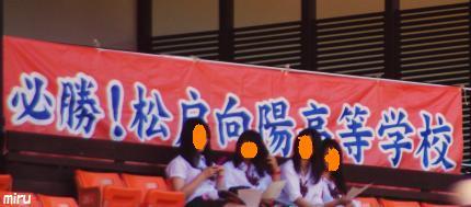 松戸向陽高校横断幕