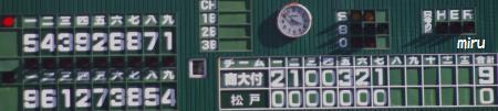 商大付VS県松4