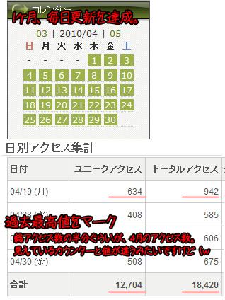 20100501_4.jpg