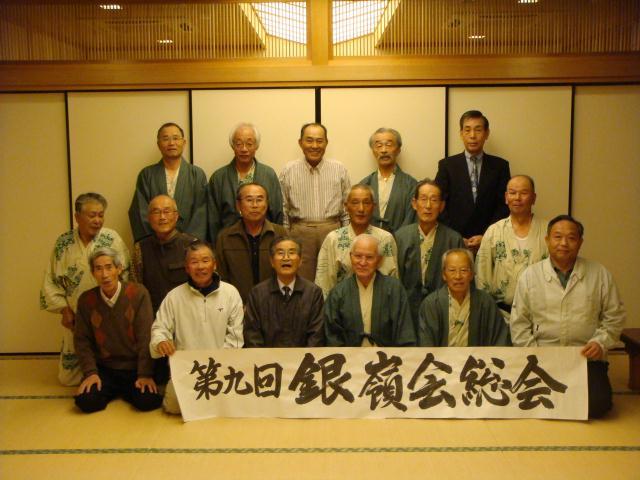 銀嶺会総会 三和荘にて