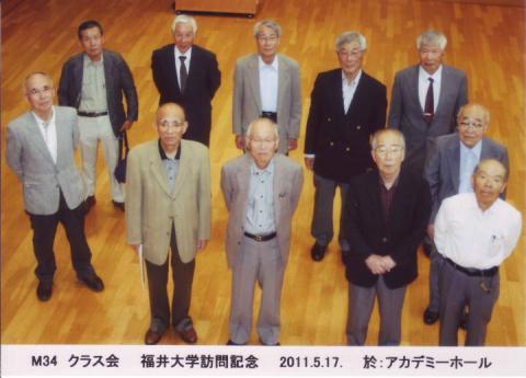 福井大学M34同窓会