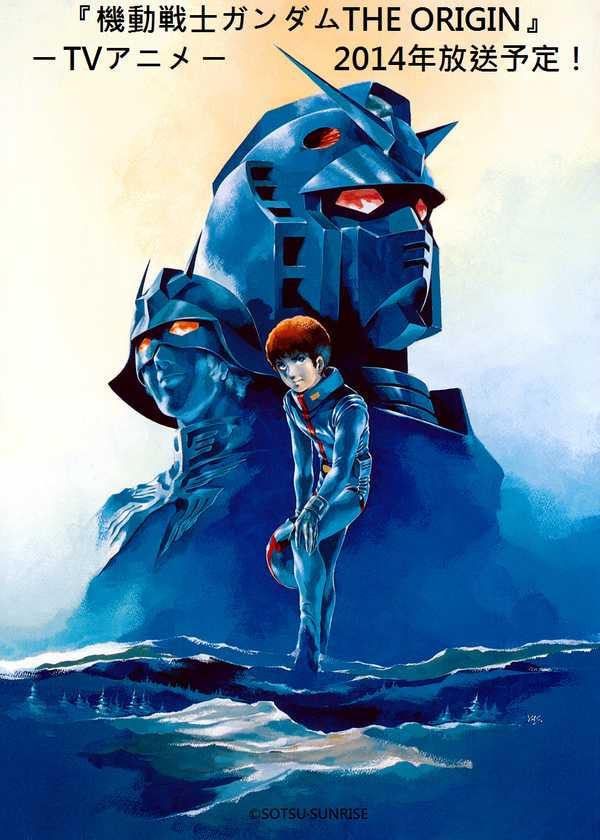 gundam-origin-anime.jpg