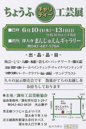 新・工芸協会DM・★ 544x816 544x816