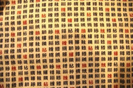 魚漢字20100423