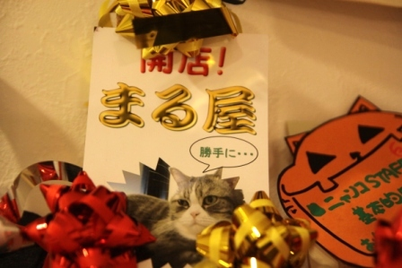 まる屋20100930-2