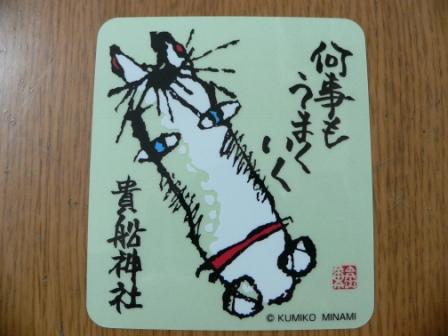 貴船・鞍馬 2010.8.30 049 aa