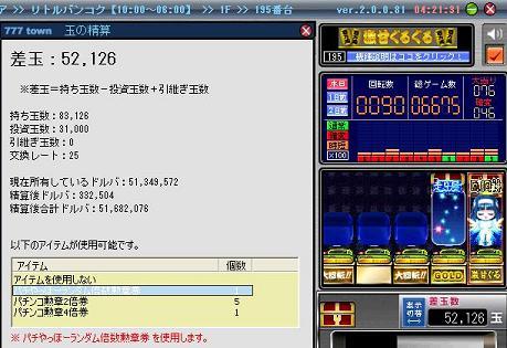 323seisangoe1.jpg