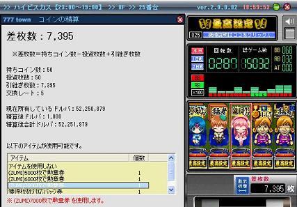 327seisanzumi1.jpg
