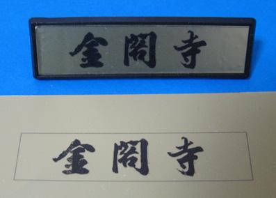 kinkaku48.jpg