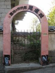 尾道城入口