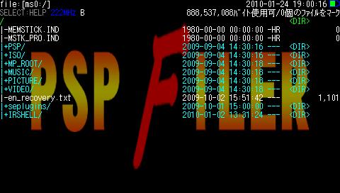 PSPファイラー 6.5 のメイン画面