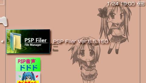 PSP Filer v6.5 アイコン