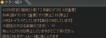 クラン紹介