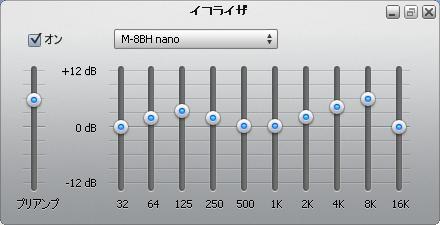 M-8BH nano EQ