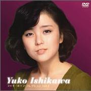 石川優子DVD