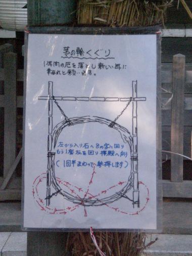 大鷲神社3