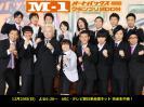 M-1グランプリ2009顔ぶれ