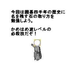 igo04-06.jpg