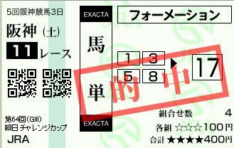 20131207第64回朝日チャレンジカップ10220円