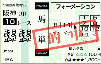 20131223hanshin10rexa7550.png