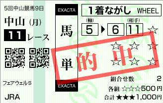 20131223nakayama11rexa1460.png