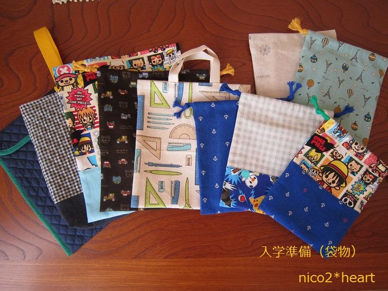 入学準備(袋物9