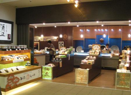 富士屋ホテル売店 131