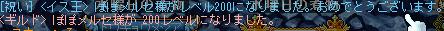 ぽぽ200