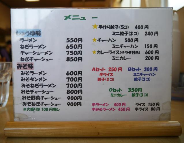 木村やメニュー2