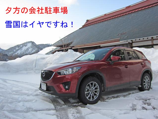 雪国0203