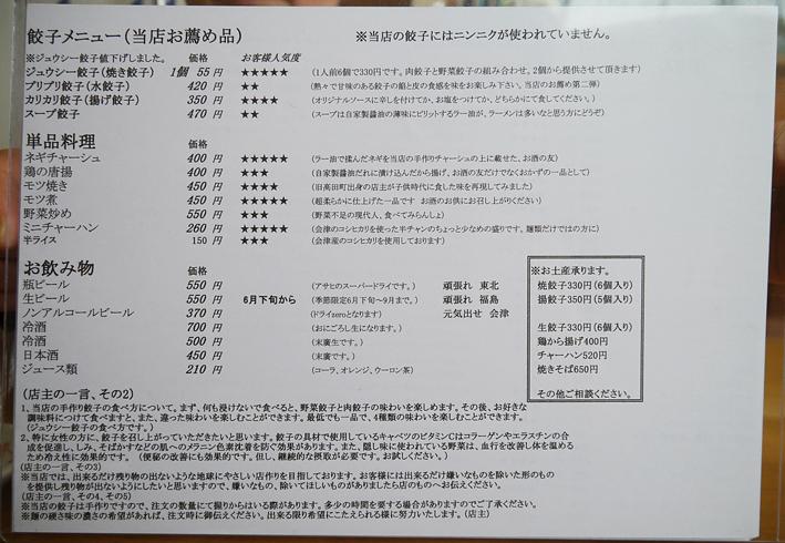 関さんメニュー0215