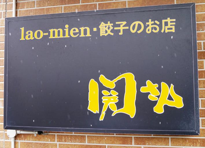 関さん外観2013-3
