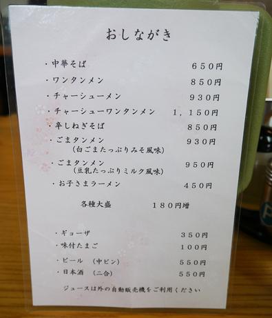 彩華メニュー7