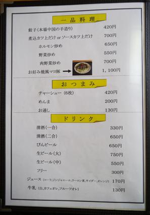 牛乳屋メニュー0319-2