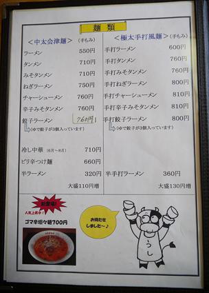 牛乳屋メニュー0319-1