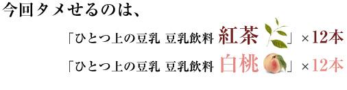 hitotsuue_tea_29.jpg
