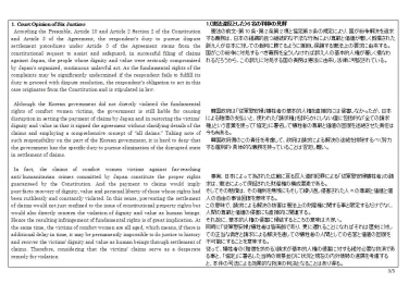110830韓国憲法裁判所 判決文 その3/5