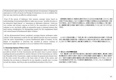 110830韓国憲法裁判所 判決文 その4/5