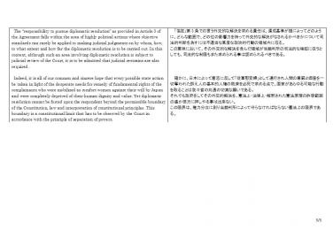 110830韓国憲法裁判所 判決文 その5/5