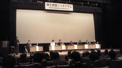 2010竹島の日 パネルディスカッション