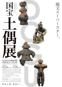 国宝土偶展のポスター