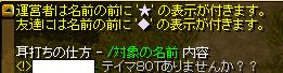 RedStone 11.10.08[06]