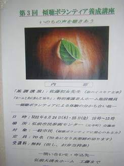 2010_0626 講座0018