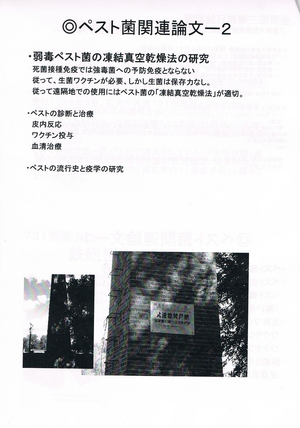 731部隊の焼却炉 - コピー