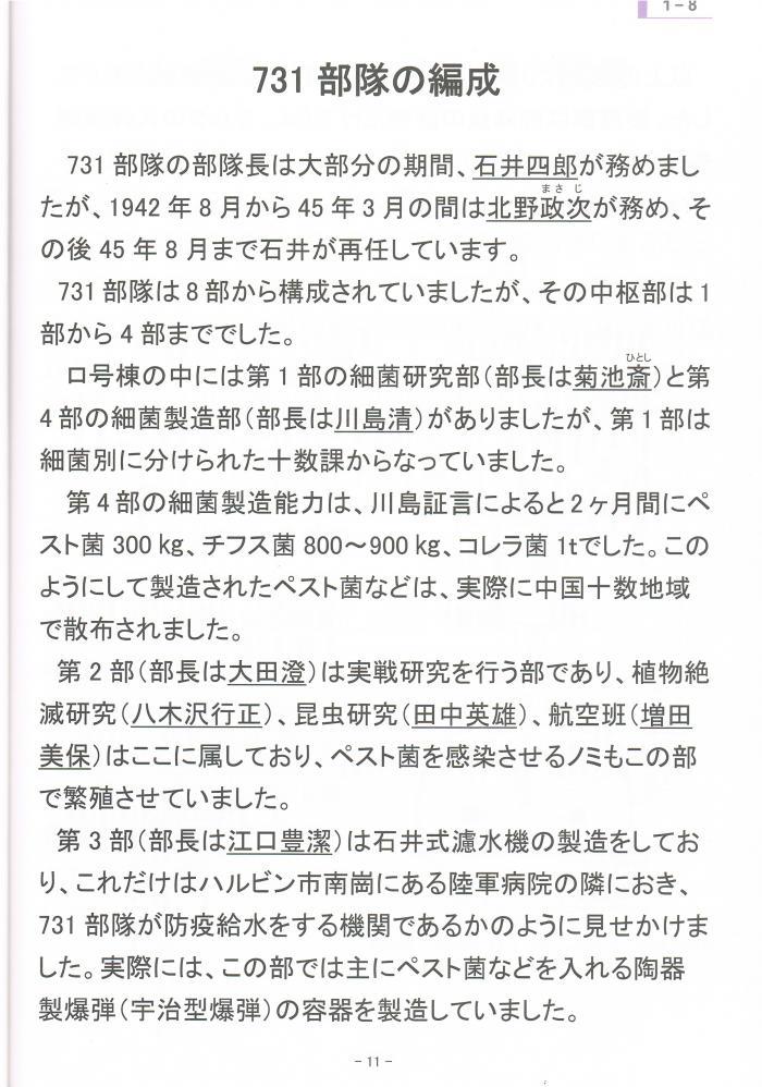 731部隊の編成