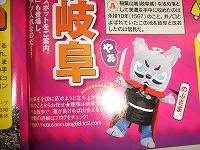 岐阜ウォーカー・るるぶ 004
