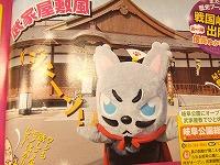 岐阜ウォーカー・るるぶ 006